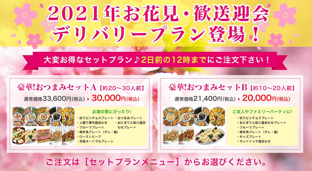 2021年お花見デリバリープラン登場!